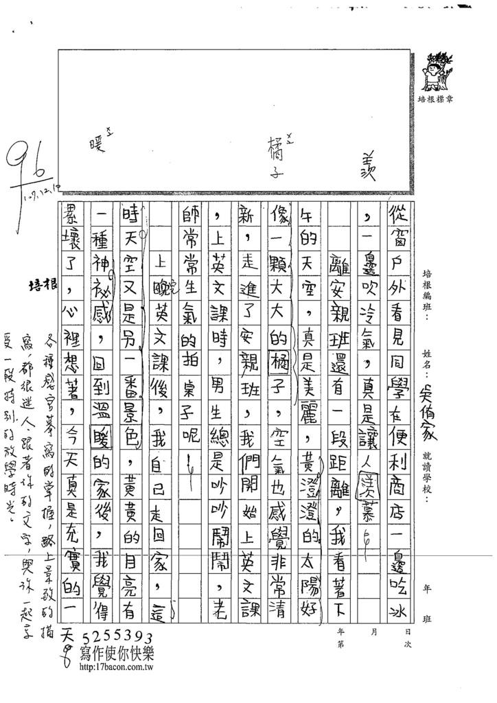 107W4302吳侑家 (2).jpg