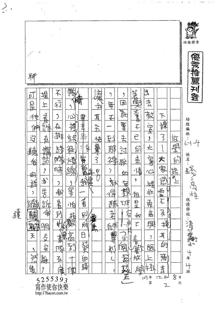 107W4302錢禹程 (1).jpg
