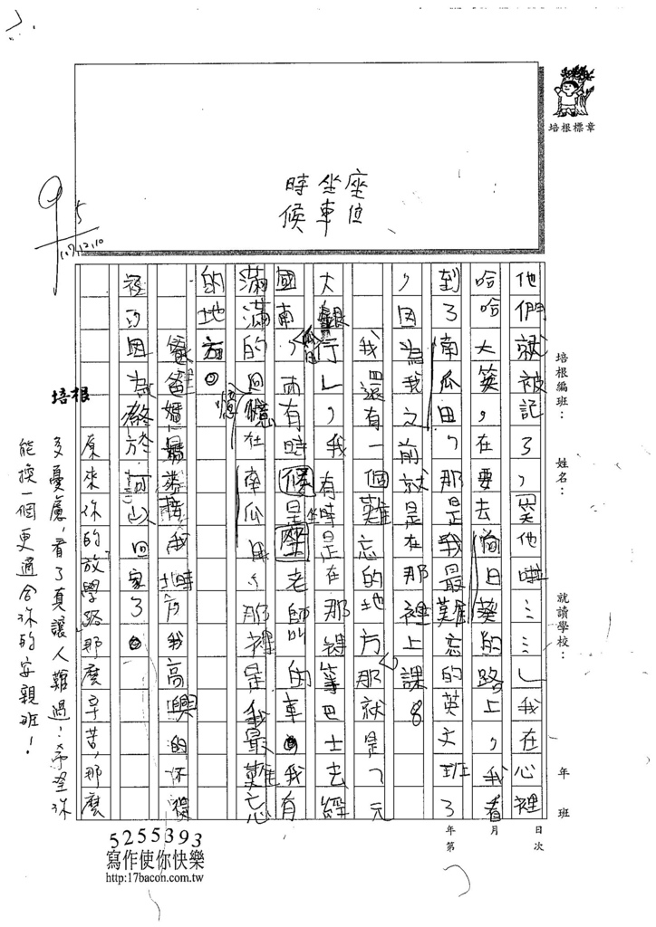 107W4302錢禹程 (2).jpg
