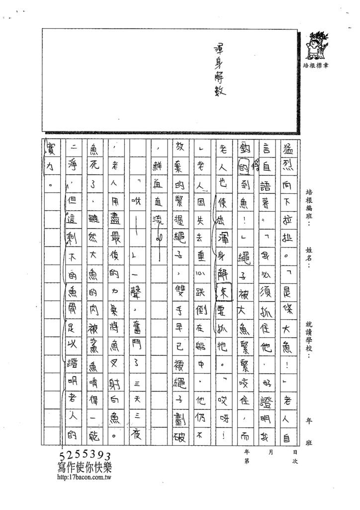 107WA302張嘉芯 (2).jpg