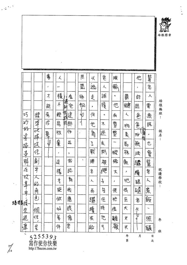 107WA302張嘉芯 (4).jpg