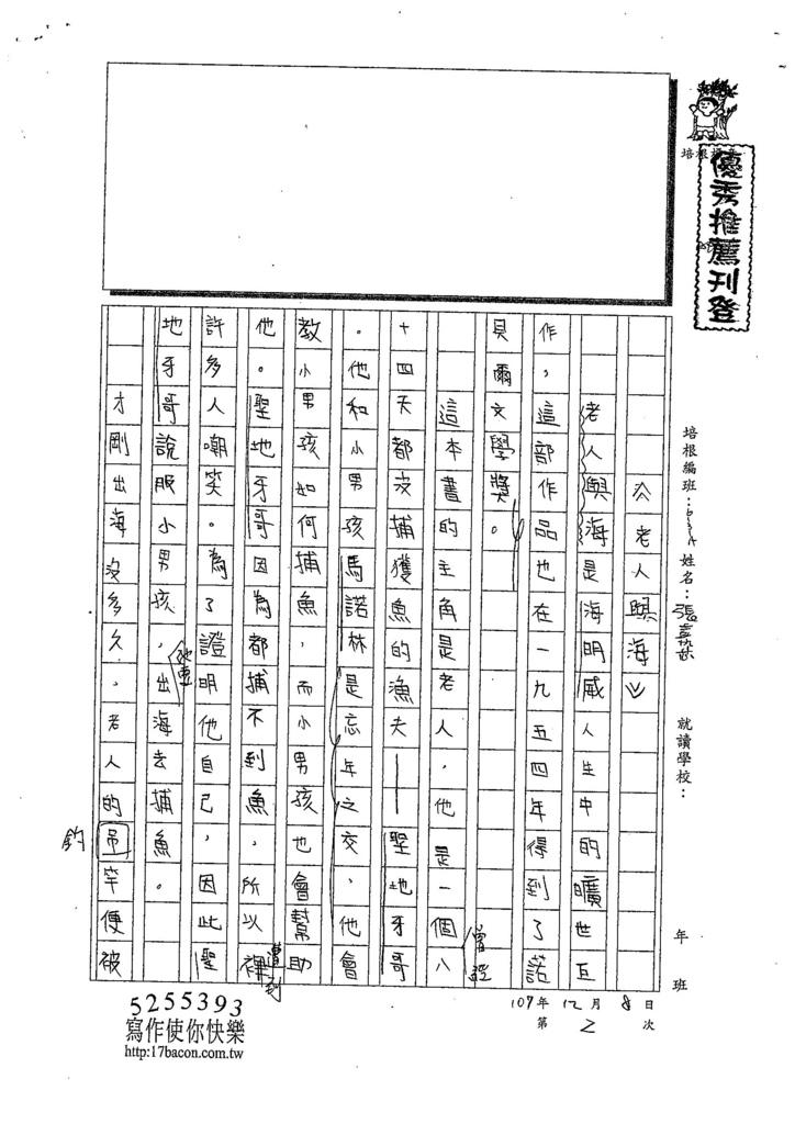 107WA302張嘉芯 (1).jpg