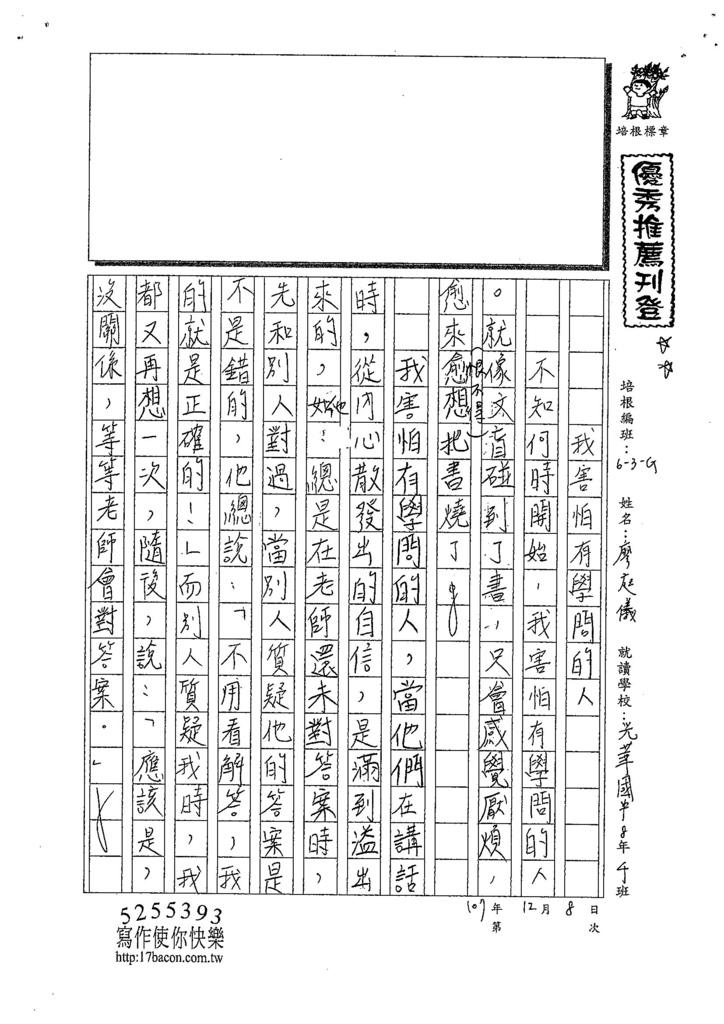 107WG302廖庭儀 (1).jpg