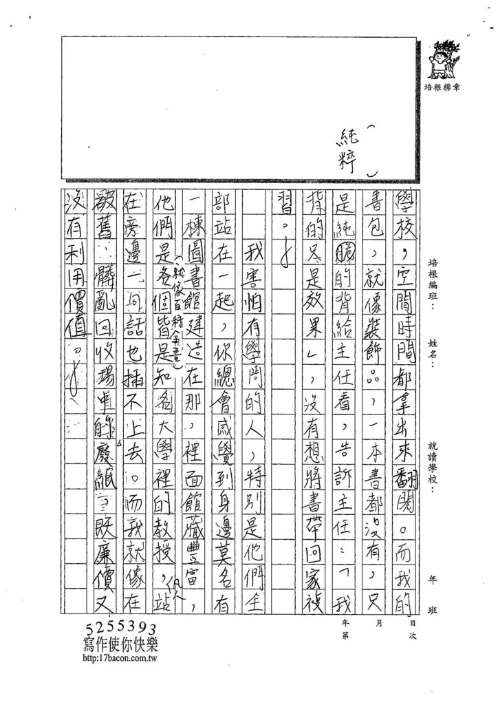 107WG302廖庭儀 (3).jpg