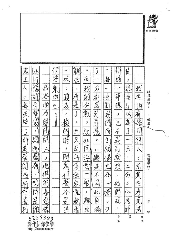 107WG302廖庭儀 (2).jpg