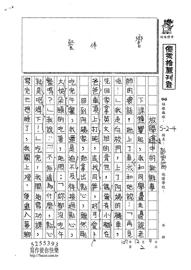 107W4302彭安節 (1).jpg
