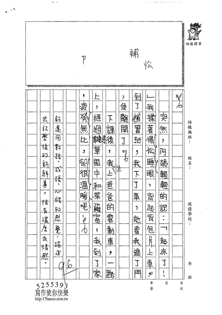 107W4302彭安節 (2).jpg