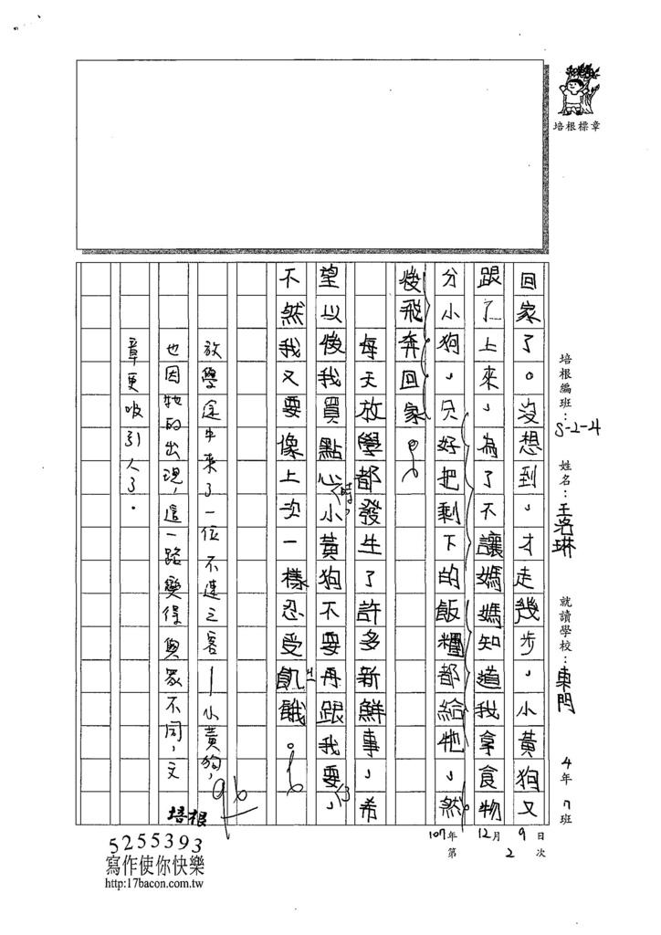 107W4302王洛琳 (2).jpg