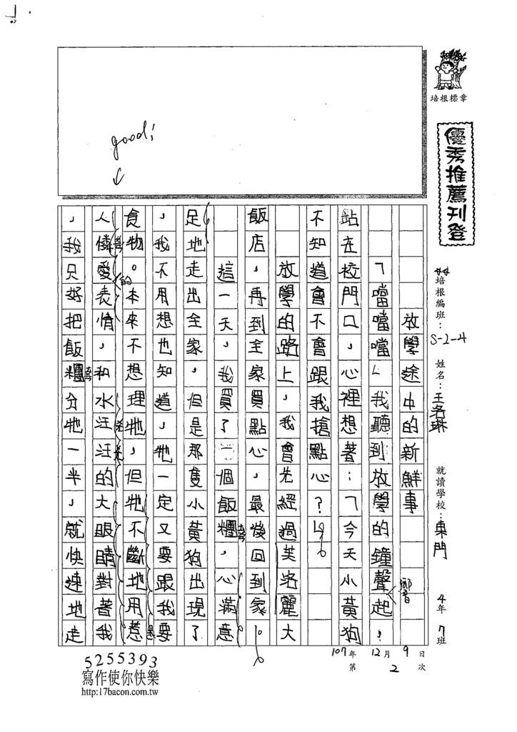 107W4302王洛琳 (1).jpg