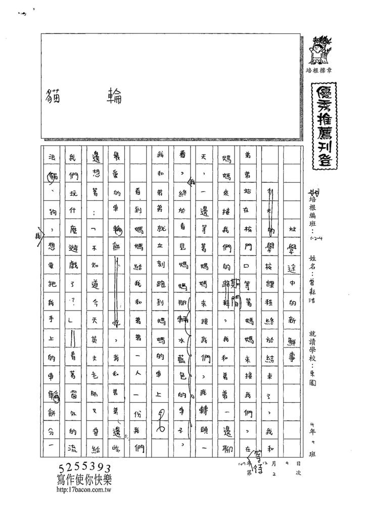 107W4302曾耘浩 (1).jpg