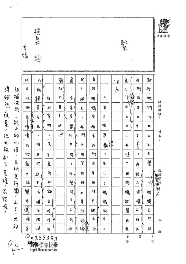 107W4302曾耘浩 (2).jpg