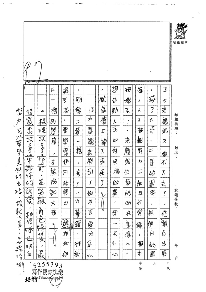 107W6302蔡欣融 (3).jpg