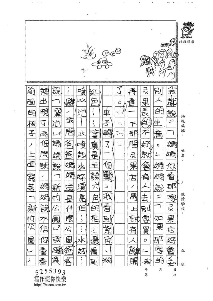 107W4302彭和音 (2).jpg