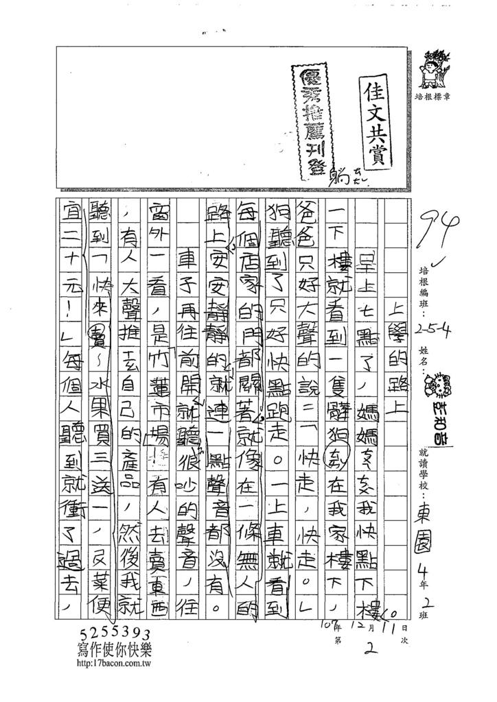 107W4302彭和音 (1).jpg