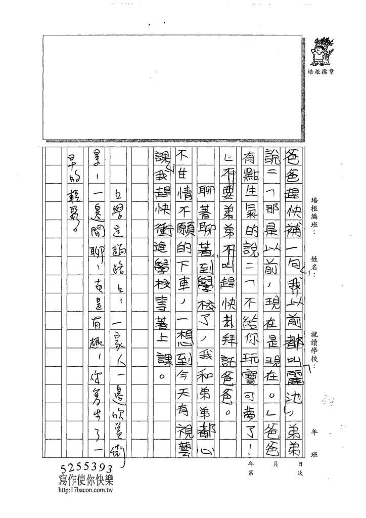 107W4302彭和音 (3).jpg