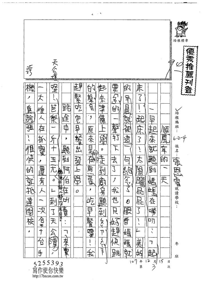 107W4303張恩睿 (1).jpg