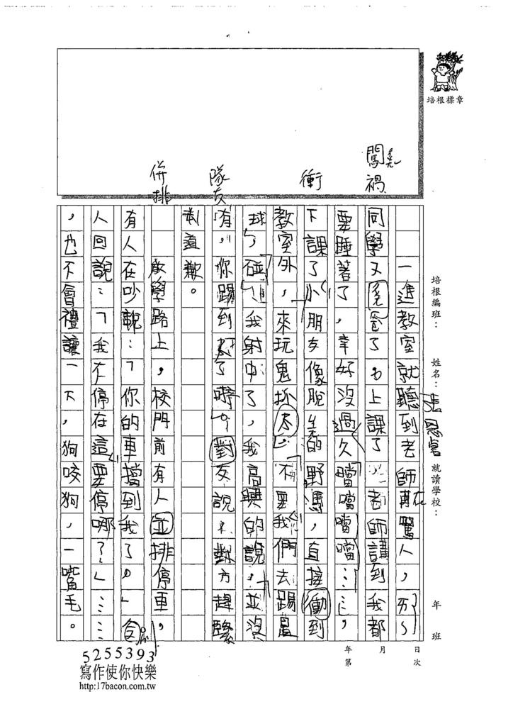107W4303張恩睿 (2).jpg