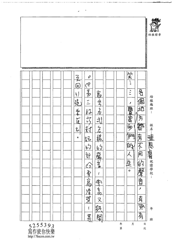 107W4303張恩睿 (3).jpg
