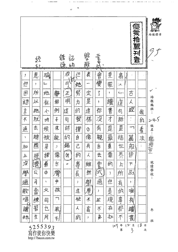 107W5303魏語萱 (1).jpg