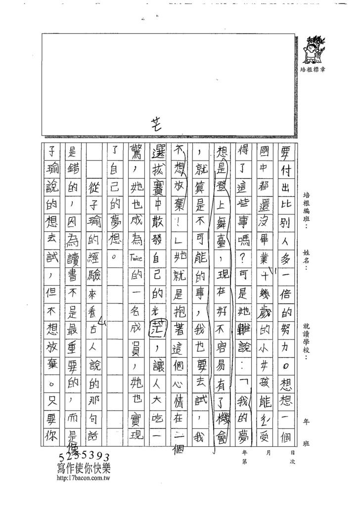 107W5303魏語萱 (2).jpg