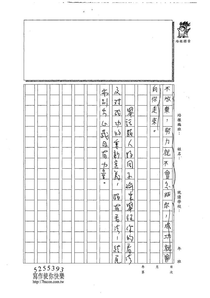 107W5303魏語萱 (3).jpg