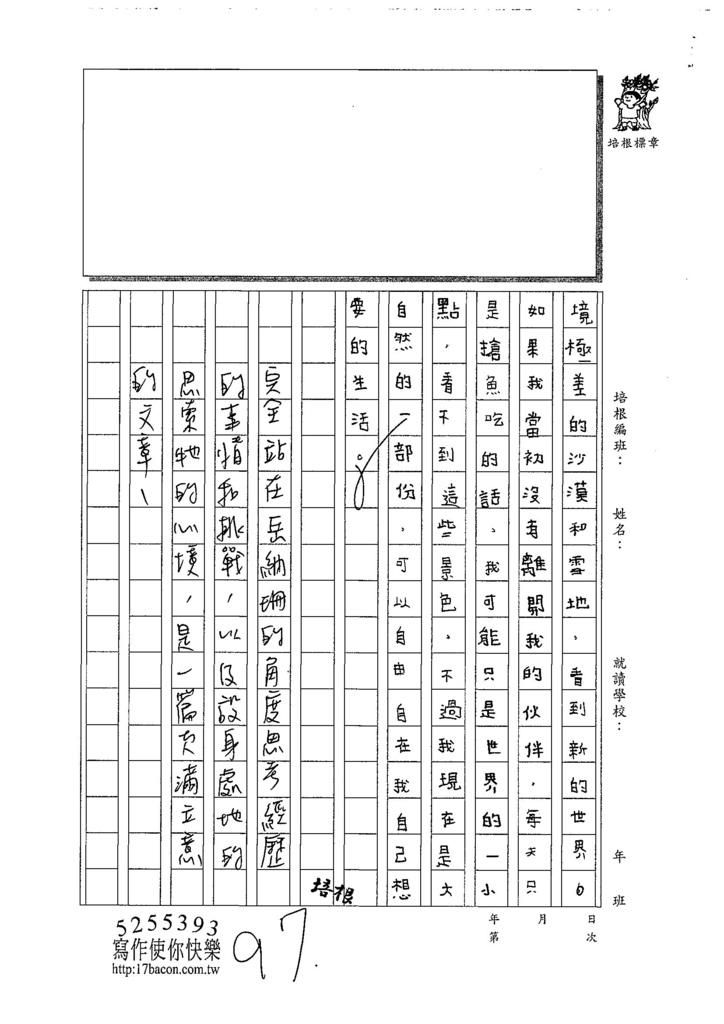 107W6303余昊威 (3).jpg