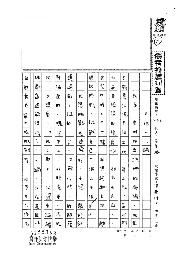 107W6303余昊威 (1).jpg
