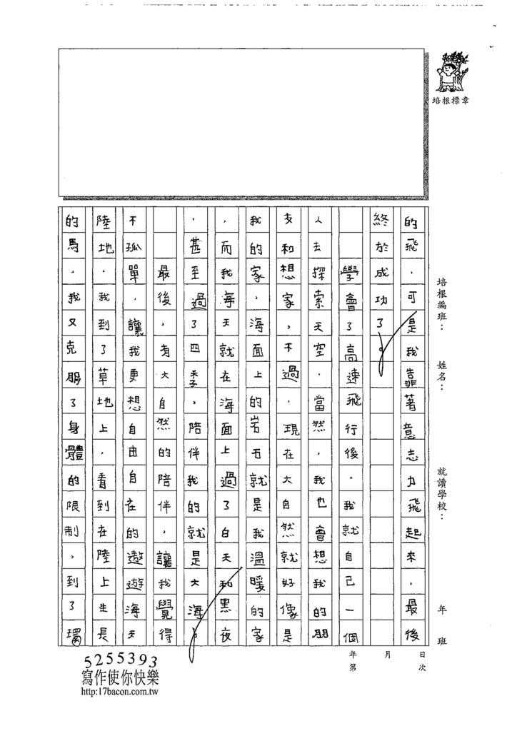 107W6303余昊威 (2).jpg