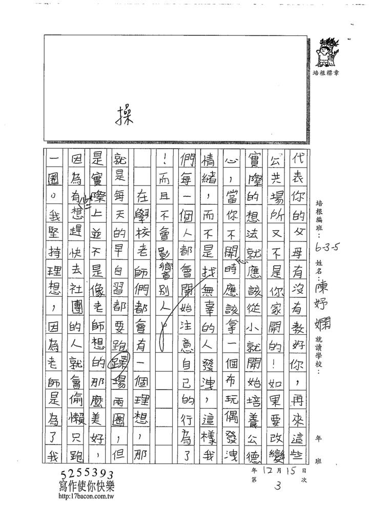 107W5303陳妤嫻 (2).jpg