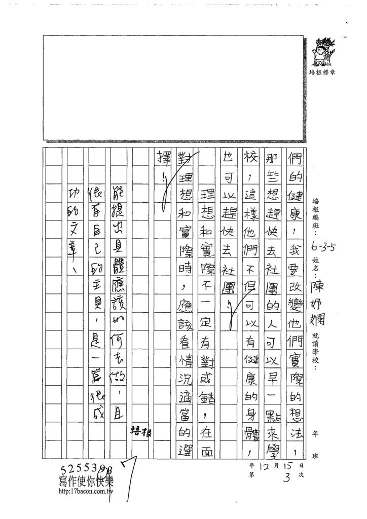 107W5303陳妤嫻 (3).jpg