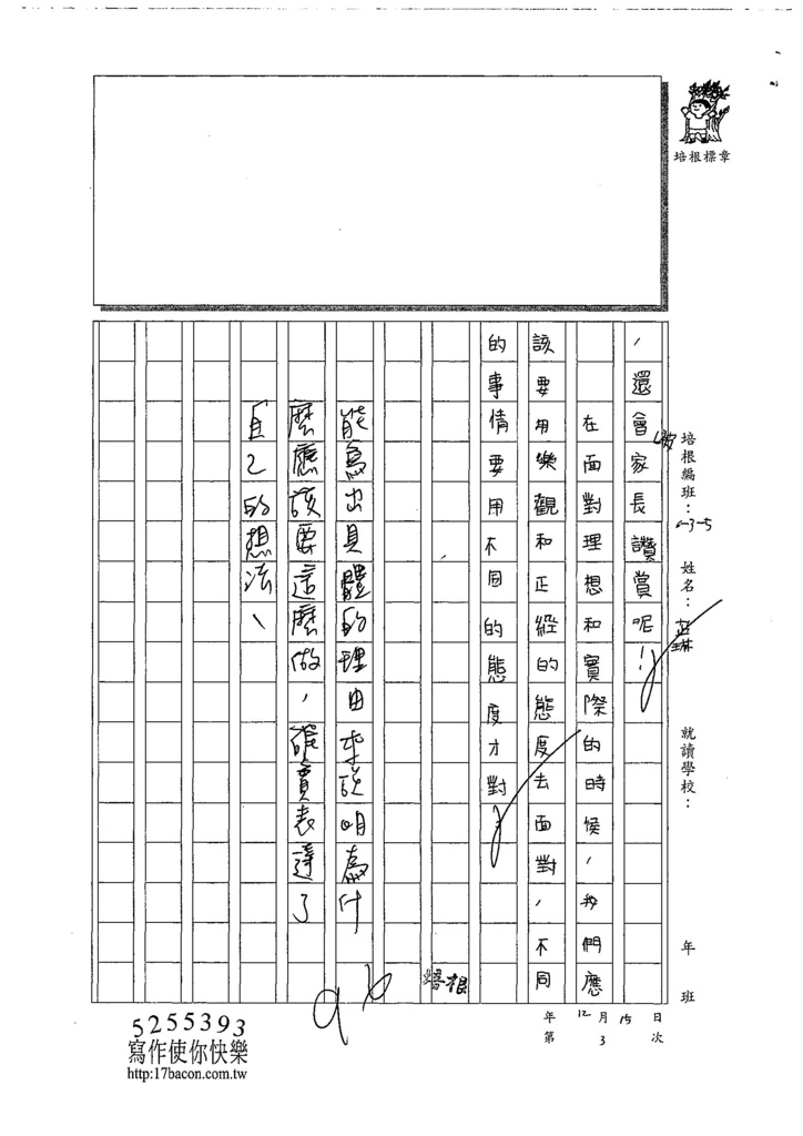 107W5303陳芷琳 (3).jpg