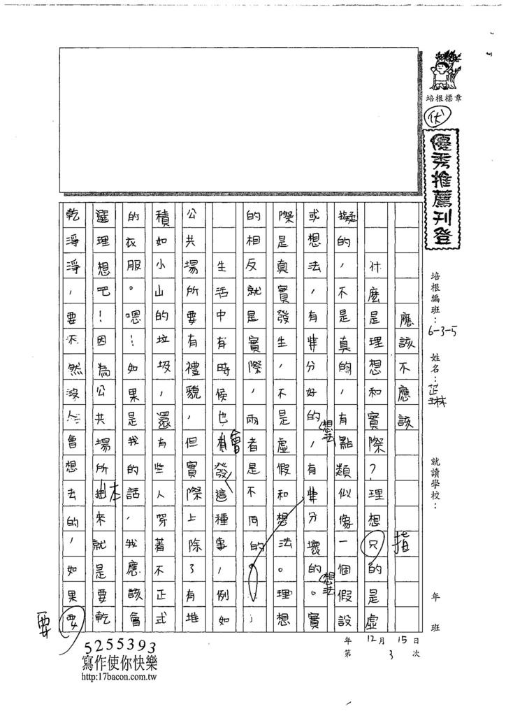 107W5303陳芷琳 (1).jpg
