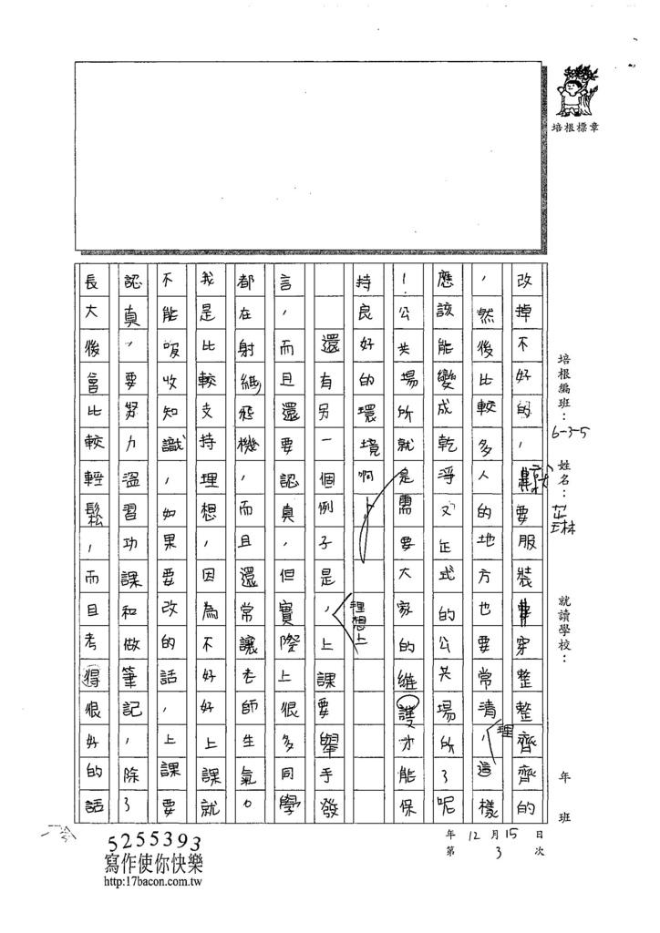 107W5303陳芷琳 (2).jpg