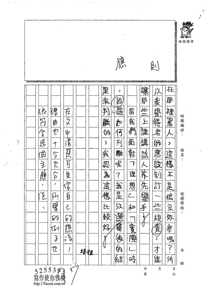 107W5303趙俤翔 (3).jpg