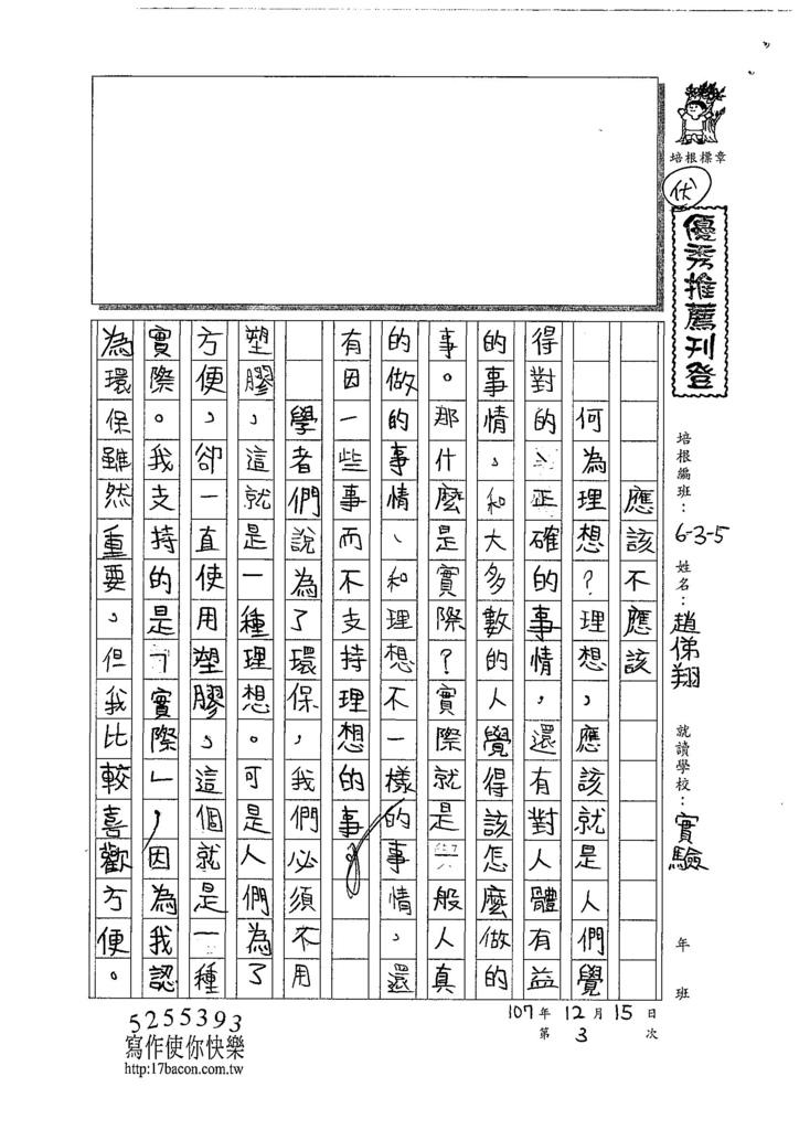 107W5303趙俤翔 (1).jpg
