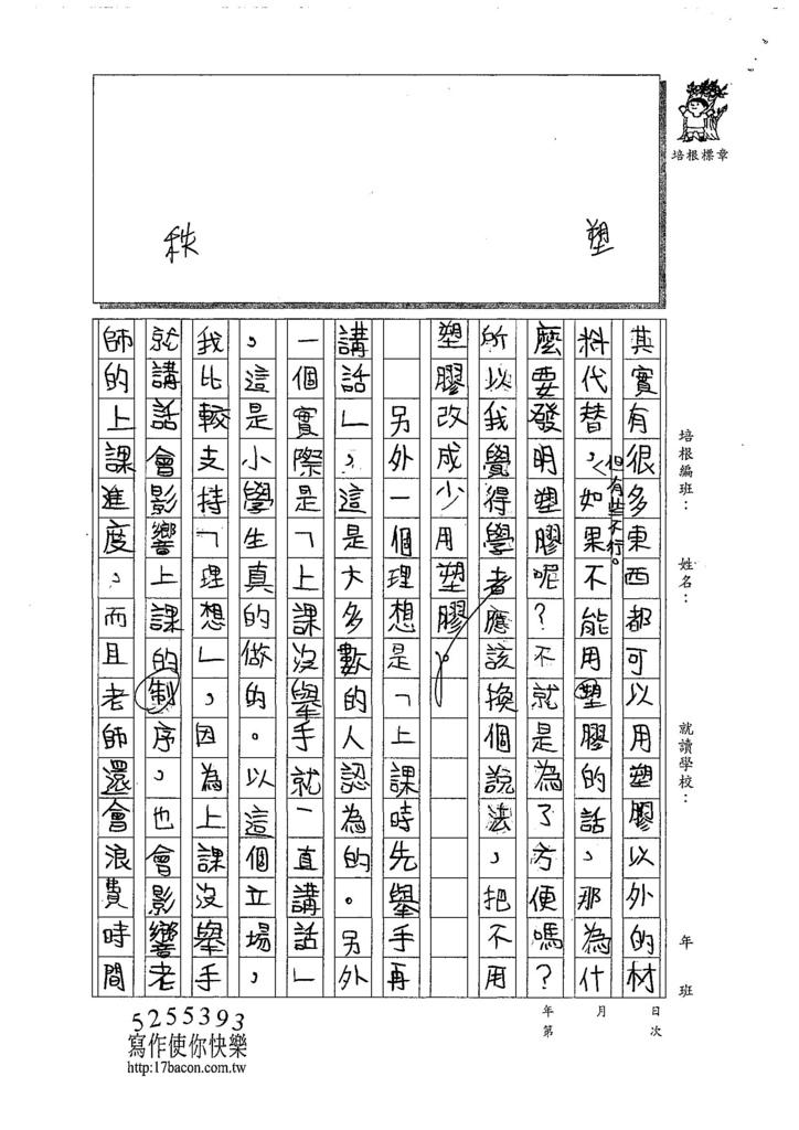107W5303趙俤翔 (2).jpg