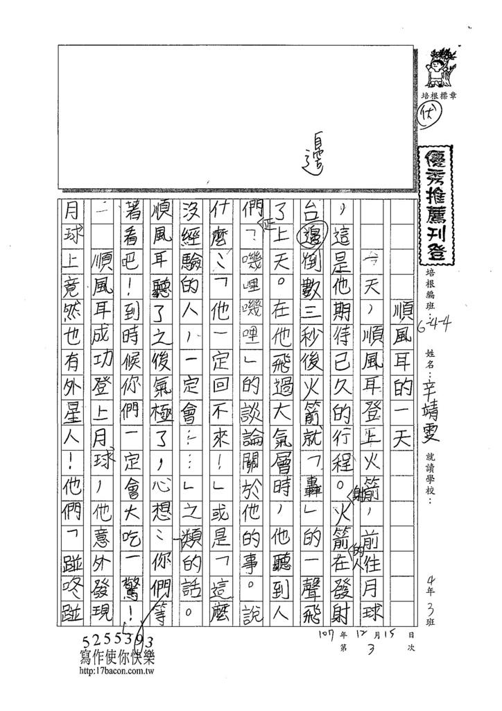 107W4303辛靖雯 (1).jpg