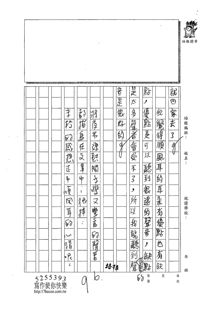 107W4303徐定琰 (3).jpg