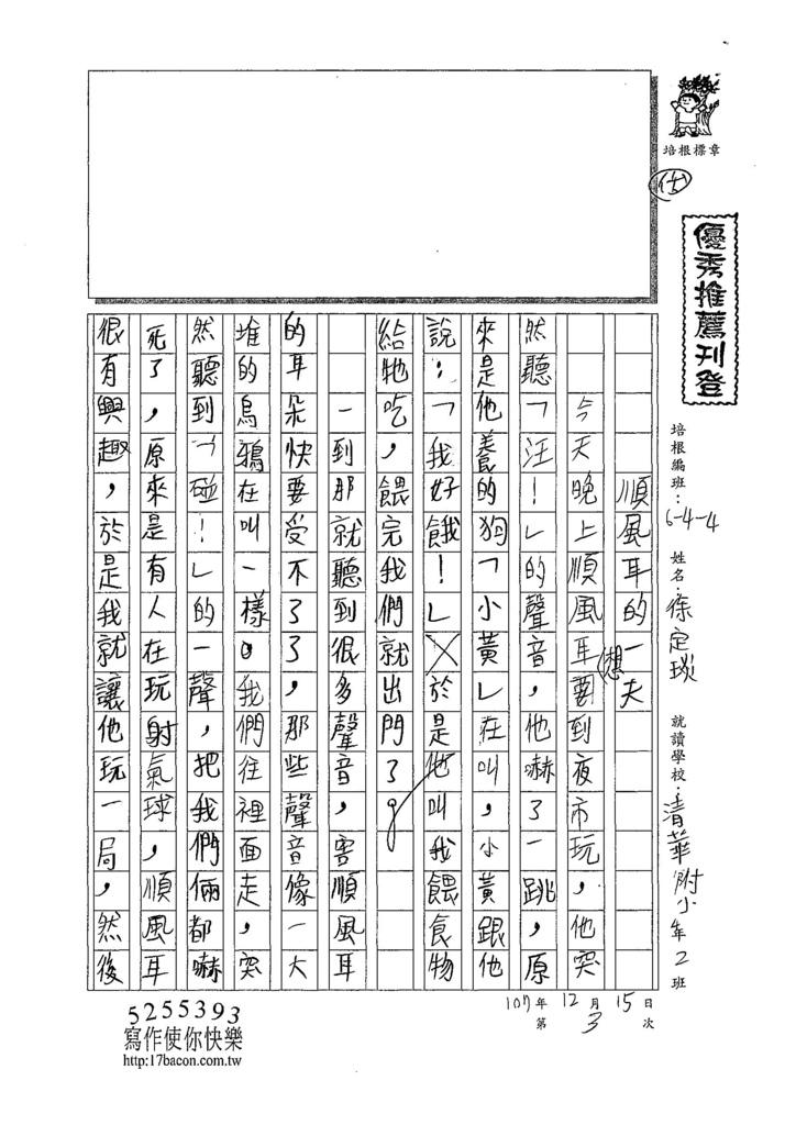 107W4303徐定琰 (1).jpg