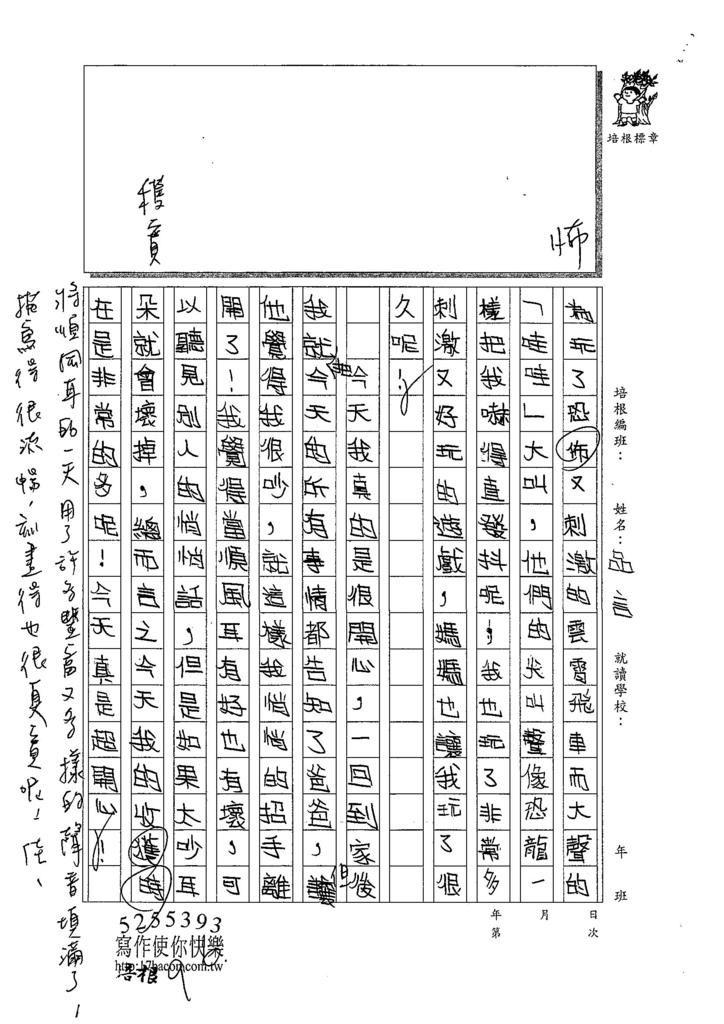107W4303陳品言 (3).jpg