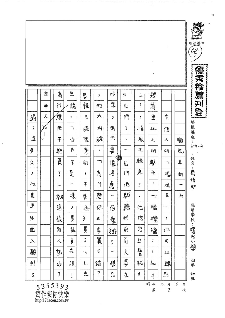 107W4303楊侑昕 (1).jpg