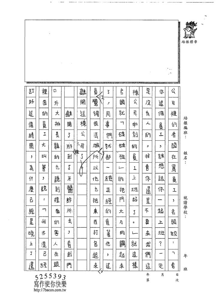 107W4303楊侑昕 (2).jpg