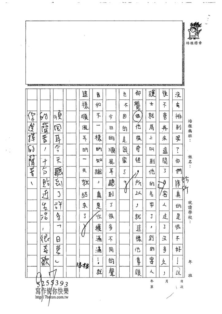 107W4303楊侑昕 (3).jpg