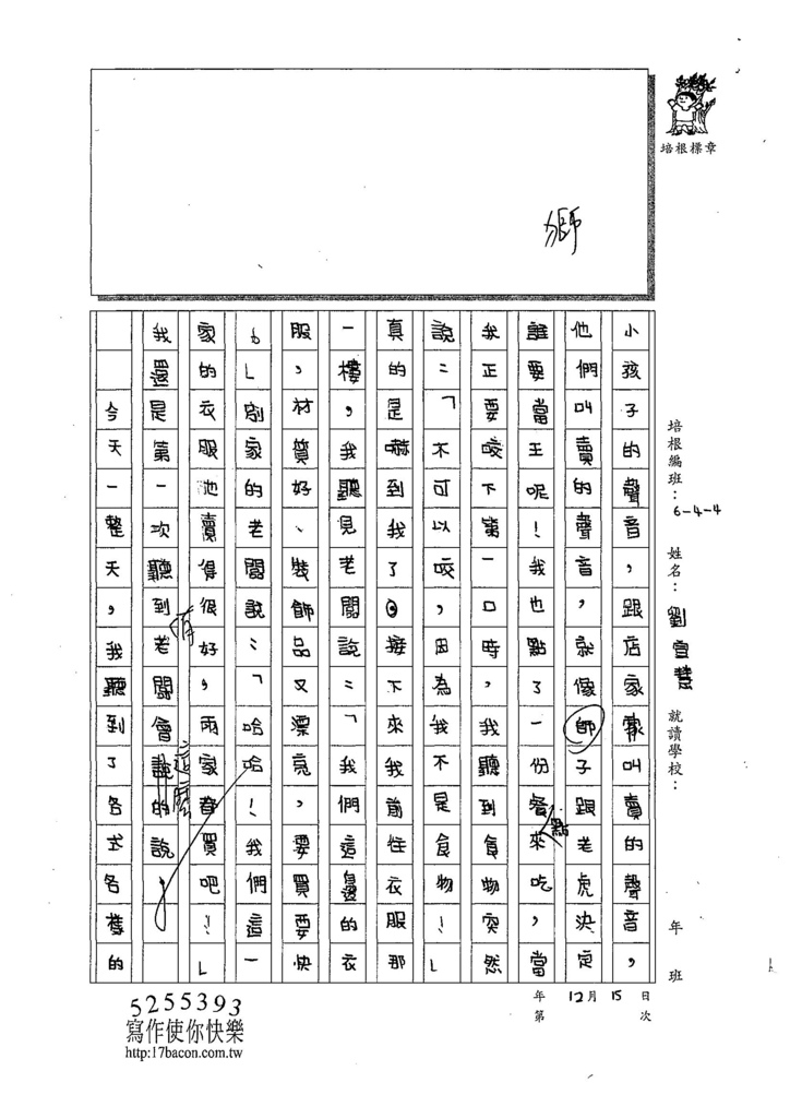 107W4303劉宣慧 (2).jpg