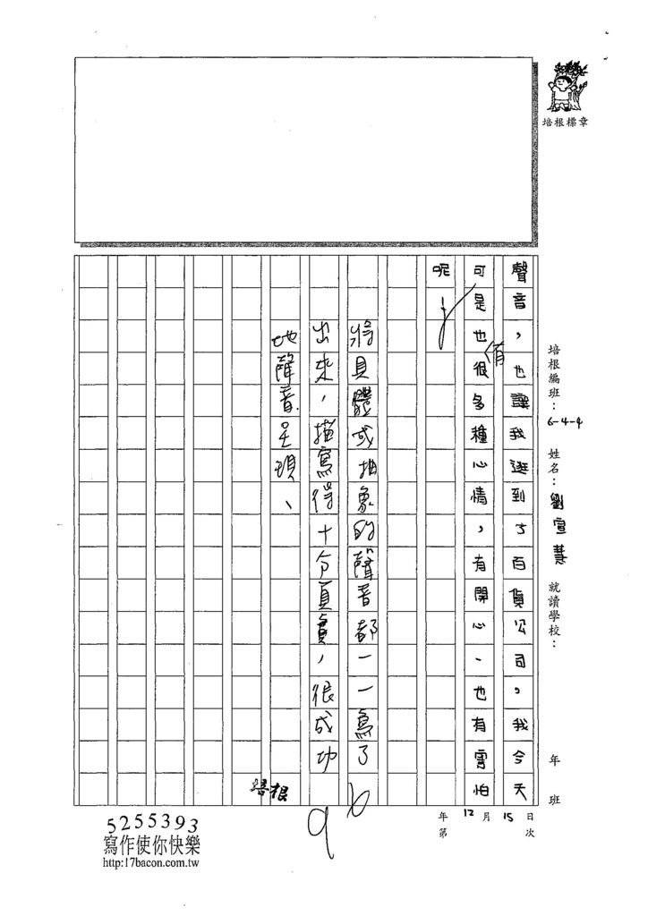 107W4303劉宣慧 (3).jpg