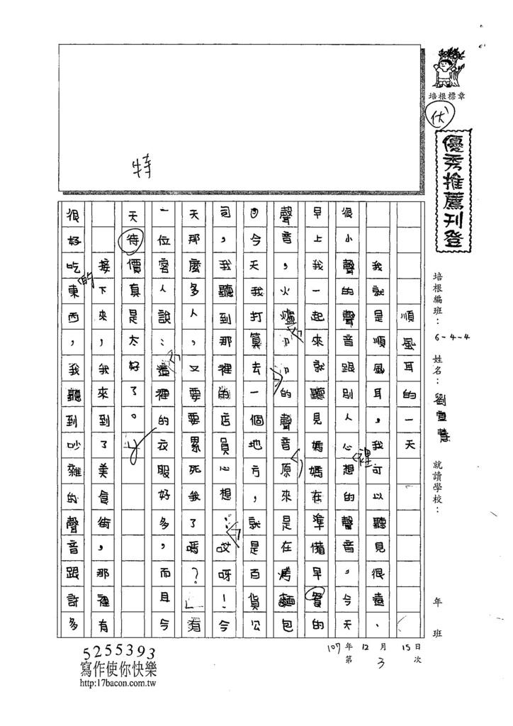 107W4303劉宣慧 (1).jpg