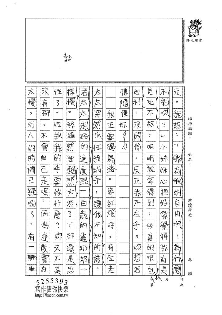 107W5302郭佳穎 (2).jpg