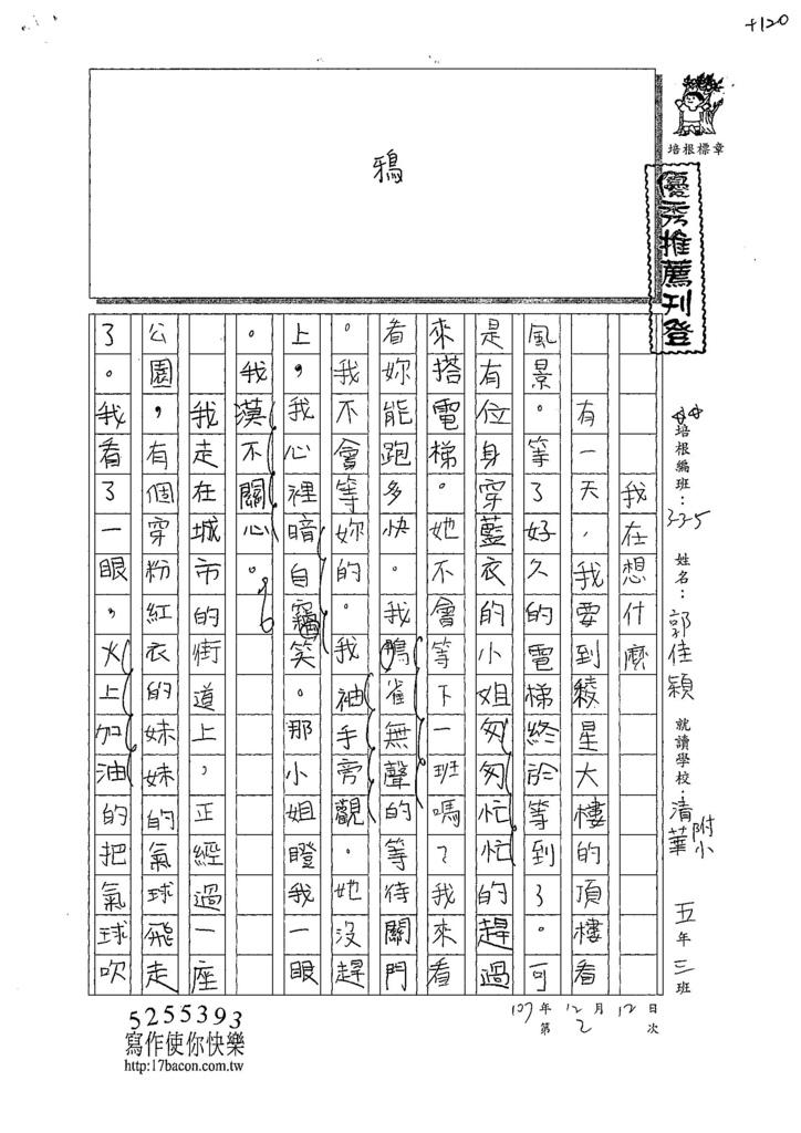 107W5302郭佳穎 (1).jpg