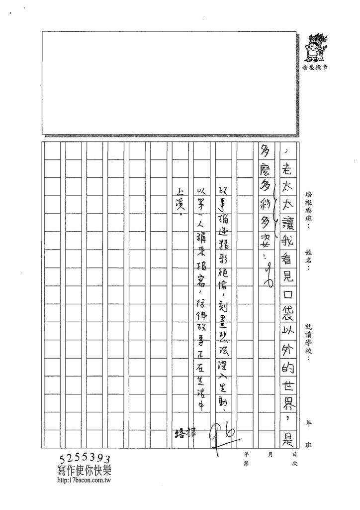 107W5302郭佳穎 (4).jpg