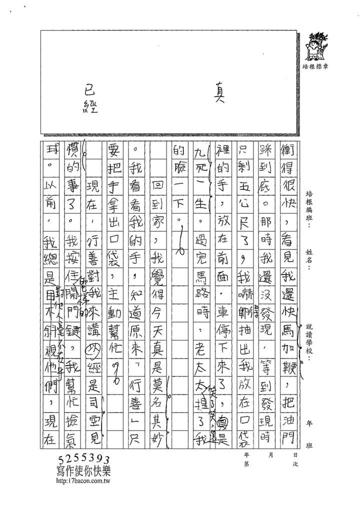 107W5302郭佳穎 (3).jpg